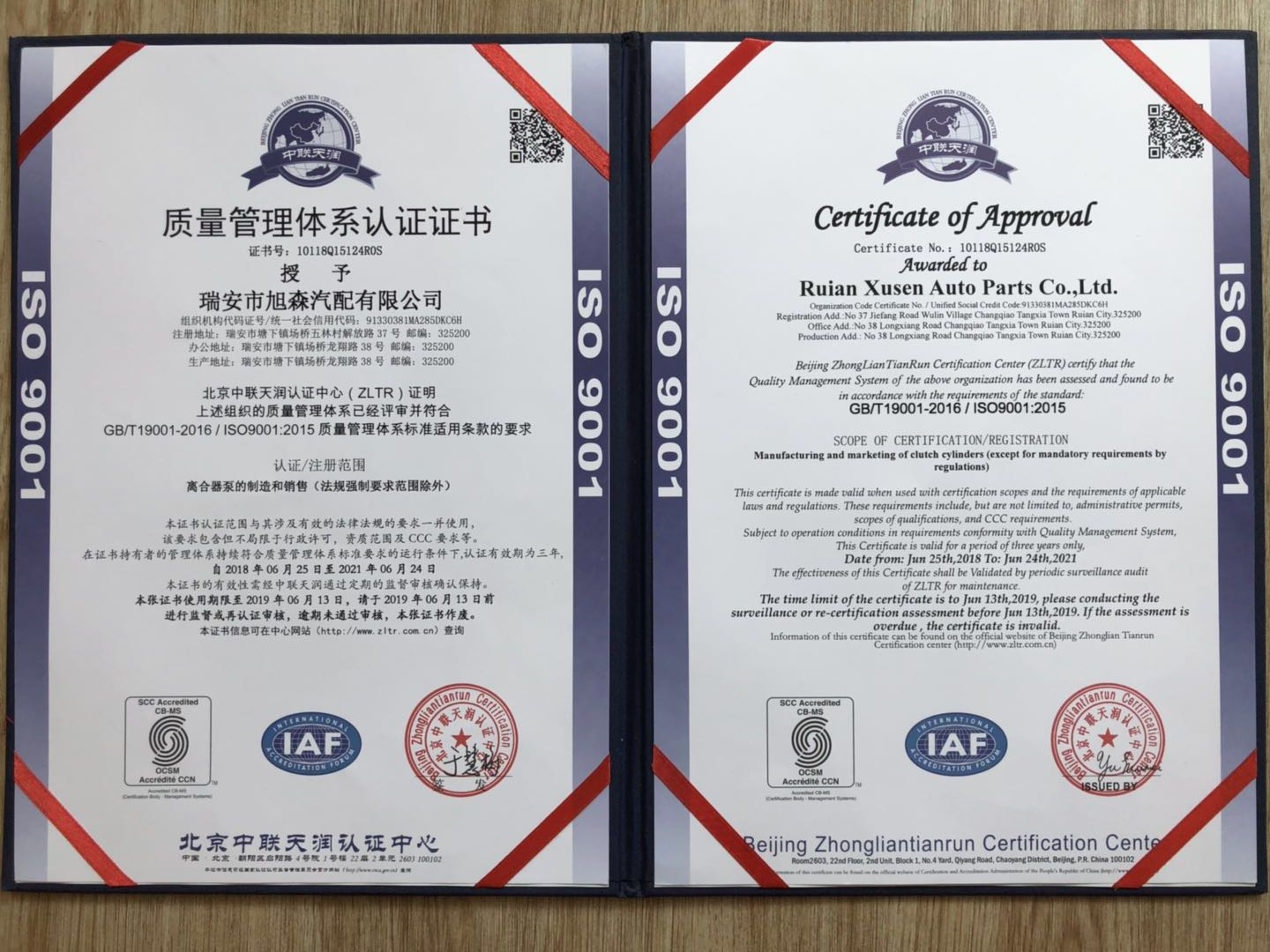 Ruian Xusen Auto Parts Coltd Get Iso90012015 Certification
